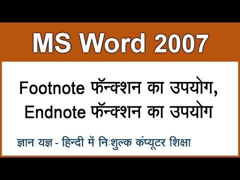 MS Word 2007 in Hindi / Urdu : Inserting Footnote & Endnote - Part 14