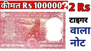 अगर आप के पास है ऐसा 2 रुपये का  टाइगर वाला नोट तो ज़रूर देखें वीडियो || 2 Rupees tiger note value