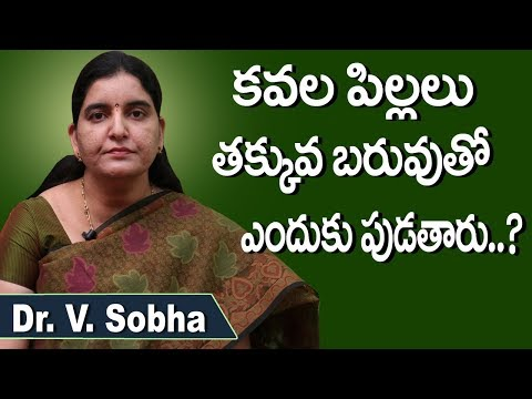 Why Twins are Usually Smaller at Birth ?   Twins Baby Weight   Pregnancy Tips Telugu   Doctors Tv