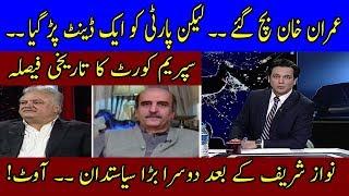 Jahangir Tareen Got Disqulify | @ Q | 15 December 2017 | Neo News