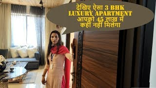 ₹ 47 लाख | 3 bedroom spacious flats with Luxury interior near international airport Chandigarh