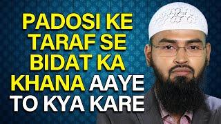 Padosi Ke Taraf Se Agar Bidat Ka Khana Aye Toh Kya Use Qubool Karna Chahiye By Adv  Faiz Syed
