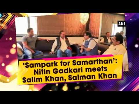 'Sampark for Samarthan': Nitin Gadkari meets Salim Khan, Salman Khan