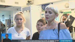 """#x202b;ילדים במעצר: עלו לישראל ונעצרו בטעות בנתב""""ג   מתוך חדשות הערב 25.10.17#x202c;lrm;"""