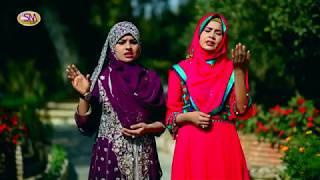 HAJRA ANAM SAEEDI &RIMSHA SAEEDI {2018}NEW OFFICIAL VIDEO MERI LIKH WASIYYAT KAGAZ TY