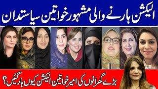 Top Female Politician Contested Election 2018|Pakistani Women Politician|Sumaira Malik|Yasmin Rashid
