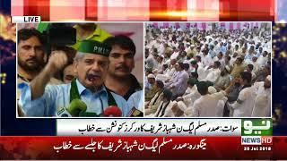 Sawat: Shehbaz Sharif Speech at Workers Convention (20 July 2018) | Neo News HD