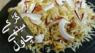 Gur Walay Chawal Recipe   Jaggery Rice