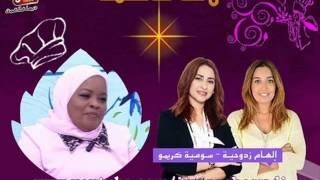 #x202b;شهيوات مع الشاف خديجة بن سديرة سفيرة الطبخ المغربي و من لجنة ماستر شاف المغرب 14/06/2016#x202c;lrm;