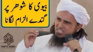Biwi ka Shohar Par Fahosh Tohmat Lagana   Mufti Tariq Masood