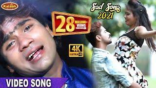 2017 का सबसे सुपरहिट दुःख भरा गीत - Rajani Singh - Bhojpuri Hot Song