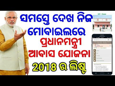 Odia ll How to Check Pradhan Mantri Awas Yojana -2018 List In Odisha ll Need4all