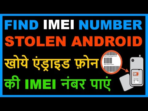 How to Find IMEI Number of Lost or Stolen any Android Phone in Hindi Video || Track Method ||