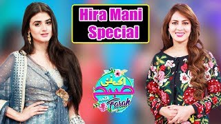 Hira Mani Special | Ek Nayee Subah with Farah | 17 September 2018 | Aplus