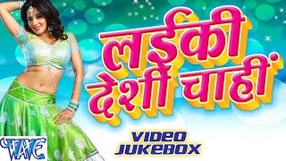 लईकी देशी चाही || Laiki Deshi Chahi || Video Jukebox || Bhojpuri Hot Songs 2015 new