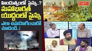 Dharma Peetam | Science & Technology Used in Mahabharat Kurukshetra | Part-2 | Bharat Today