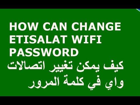HOW CAN CHANGE ETISALAT WI FI PASSWORD 2017 كيف يمكن تغيير اتصالات واي في كلمة المرور