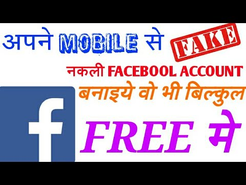How to create a fake Facebook account for free in Hindi