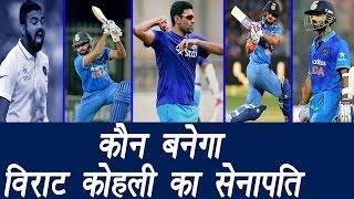 Virat Kohli के vice captain हो सकते हैं ये पांच खिलाडी | वनइंडिया हिंदी