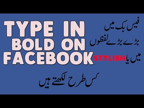 How to use Bold, Italic, Underline Text on Facebook Post | How To Urdu |