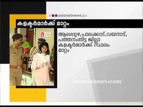 TV Anupama, among 4 collectors, transferred