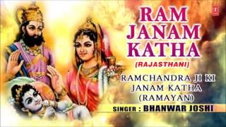 Ram Janam Katha Rajasthani By Bhanwar Joshi I Art Track