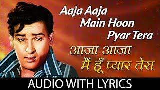 Aaja Aaja Main Hoon Pyar Tera with lyrics| आजा आजा में हूँ प्यार तेरा | Mohammoad Rafi & Asha Bhosle