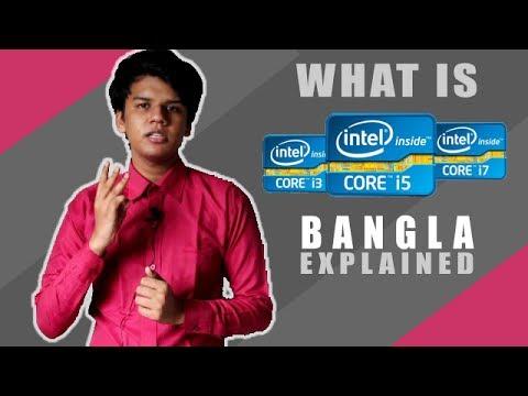 What Is Intel Core™ i3, i5, i7 | বাংলা | Bangla |