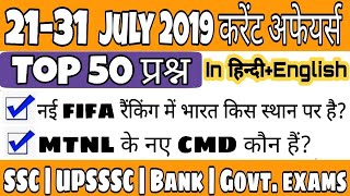 July 4th week current affairs 2019 | July month current affairs 2019 |
