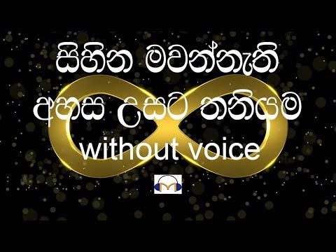 Xxx Mp4 Ananthayata Yanawamai Karaoke Senaka Batagoda Without Voice 3gp Sex