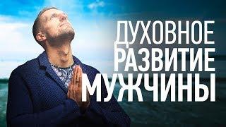 Download Зачем мужчине духовное развитие? Video