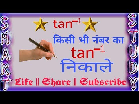How to find out tan inverse of any number without calculator    किसी भी नंबर का tan-1 कैसे निकालें?
