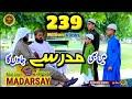 Download Me bhi Madarsy jaunga |Roohani kids vol 3| New Nasheed on Hifz Quran MP3,3GP,MP4