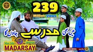 Me bhi Madarsy jaunga  Roohani kids vol 3  Hindi Naat about learn quraan