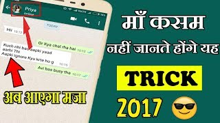 Whatsapp की सबसे बढ़िया trick || TOP 1 New WHATSAPP Tricks 2017 You Should Try 😍