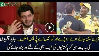 Sammy began to Cry during Talking with Javed Afridi