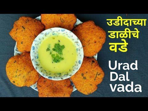 उडीदाच्या डाळीचे वडे।udidachya daliche vade urad dal vada by swaras art