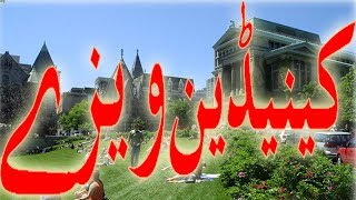 canada visit visa for pakistani in urdu
