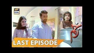 Zakham Last Episode - 31st August 2017 - ARY Digital Drama