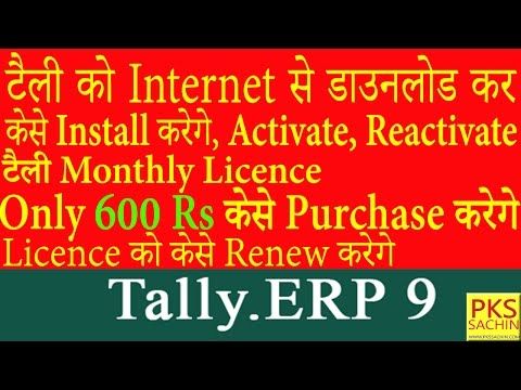 How to Install and Activate Tally ERP 9 टैली मात्र 600 रूपए मासिक मे कैसे Purchase करेगे