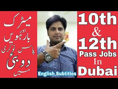 10th And 12th Pass Jobs In Dubai    UAE    English Subtitles    By Mohsin Khan