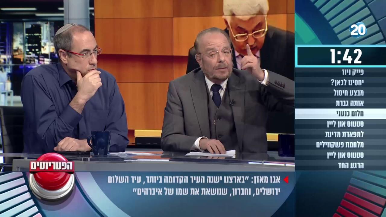 """פטריוטים - אבו מאזן: """"אנו צאצאי העם הכנעני מלפני 3,500 שנה"""""""