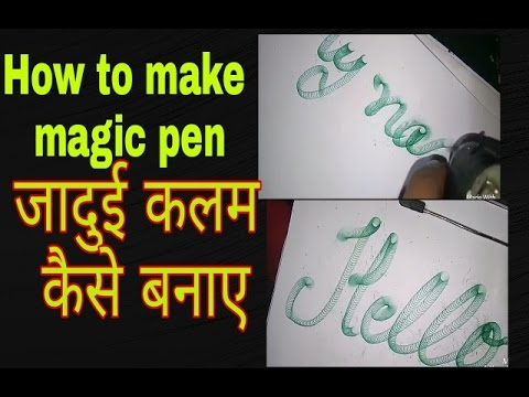 How to make a tattoo gun at home (magic pen) ( drawing tool) pen and ink drawing. jugad homemagic