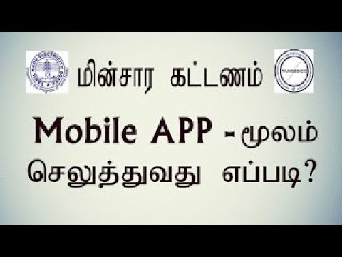 TNEB Bill easy payment in phone App(Tamil)