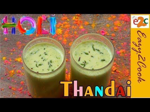 Summer Special Recipe Thandai Recipe - ठंडाई रेसिपी | Thandai Recipe Step By Step