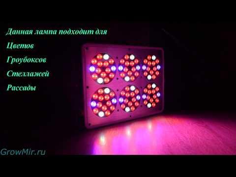 LED светильник для растений Apollo 6 210W