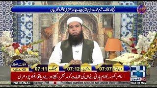 Hakeem Tariq Mehmood Chughtai Latest  Bayan | 30 May 2018 | 24 News HD