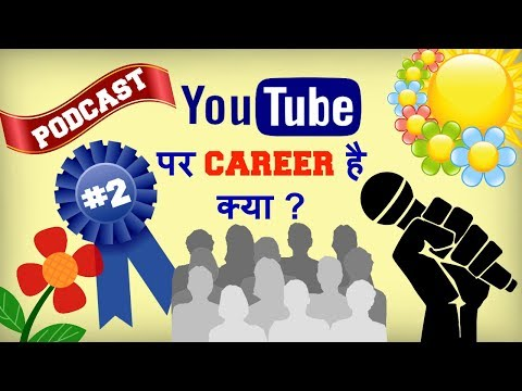 Do you have careers on youtube ? podcast #2 on Gyantube