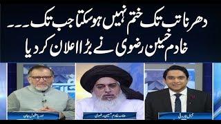 Allama Khadim Hussain Rizvi Exclusive talk with Orya Maqbool Jan from Isb Dharna | Harf e Raaz