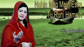 """Nahin Ishq Mein Eska Tu Runj Hamein"" | Show | | Hina Nasarullah | Love Song"